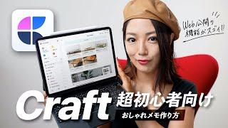 【iPad最強ノートアプリ】Craft 基本の使い方!おしゃれノートを作ってWeb公開する方法。