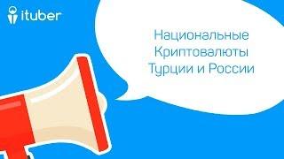 Национальные Криптовалюты Турции и России. Ежедневный Обзор Новостей от iTuber