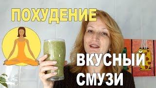 Похудение в домашних условиях. Смузи №1: киви+груша+банан+шпинат