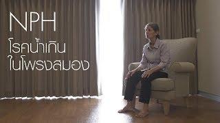 โรงพยาบาลธนบุรี : NPH โรคน้ำเกินในโพรงสมอง