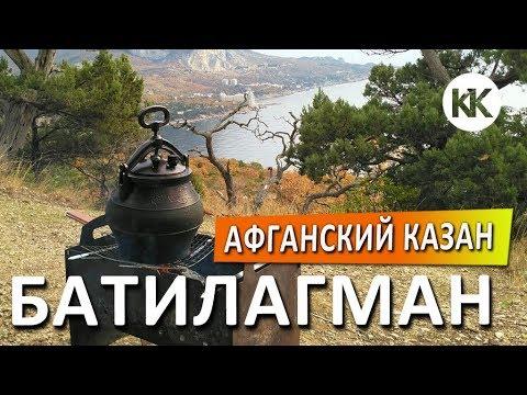 Батилагман в Афганском казане на огне над Ласпи Капитан Крым пляж батилиман афган казан афганский ка