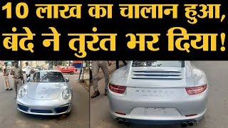 Gujarat: Ahmedabad Traffic Police ने Porsche Car का 9.8 लाख का Challan किया। Traffic rules 2019