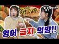 영어 안 쓰고 햄버거 먹방하기!!!ㅋㅋㅋ(ft.과연 벌칙은 누가?!)