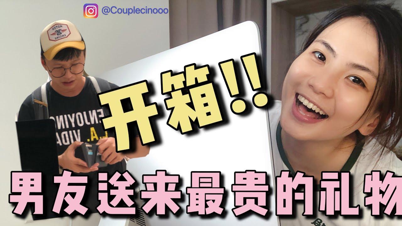 #CoupleVlog 15 - 突然来的惊喜 开箱!! 男友送来超过RM12,000的礼物!!