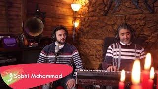 محمد العلي ( عغيابك ماني مرتاح )