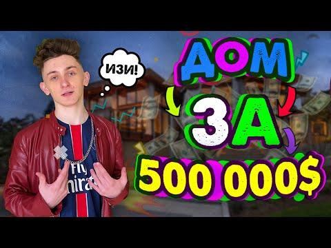 ОБЗОР МОЕГО ДОМА ЗА 500 000$!