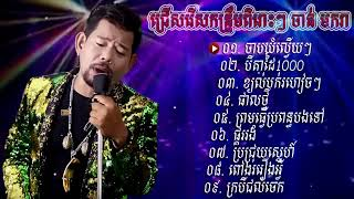 ចាន់ មករា , ចាបយំល្វើយៗ , បីតាដៃ1000 Mr. Makara Chan , khmer song nonstop , ជ្រើសរើសបទកន្រ្ទឹម