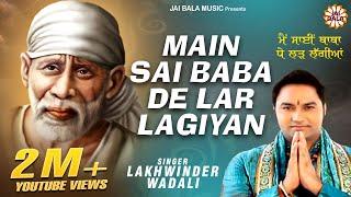 Main Sai Baba De Lar Lagiyan Lakhwinder Wadali Main Lajpalan De Lar Lagiyan Lakhwinder Wadali