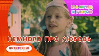 Немного про любовь Короткометражный детский фильм киноальманаха И в шутку и всерьез
