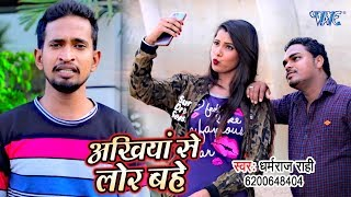 आ गया Dharamraj Rahi का सबसे दर्द भरा गीत 2019 - Ankhiya Se Lor Bahe - Bhojpuri Song