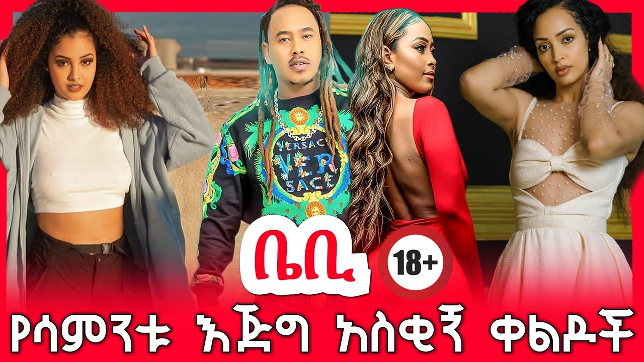 ethiopian funny video and ethiopian tiktok video compilation try not to laugh #20