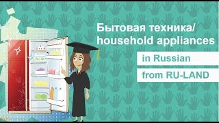 Бытовая техника / Household appliances in Russian(Visual Russian lesson from Ru-Land Club Names of household appliances in Russian language. Listen, repeat, make cards and learn! :) Become a patron: ..., 2016-05-20T09:09:53.000Z)