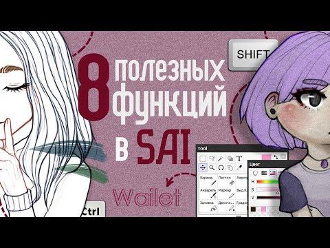8 ПОЛЕЗНЫХ ФУНКЦИЙ в SAI: цветной лайн, окно для референсов, тень, обводка🎨
