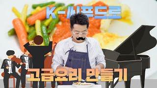 빡종원과 함께하는 한국 수산물로 요리하기 2탄!(feat. 넙치 해체쇼 넙치로제스테이크)