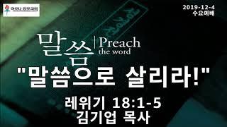 [강력 추천 설교]  2019-12-4, 말씀으로 살리…