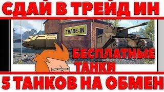 ТОП БЕСПЛАТНЫХ ТАНКОВ ДЛЯ ОБМЕНА В ТРЕЙД ИН (trade in wot) ОБМЕНЯЙ ПОМОЙКУ НА ИМБУ World of Tanks