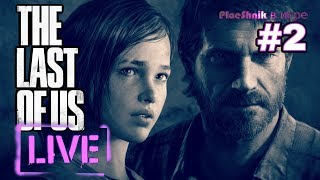 THE LAST OF US ► СТРИМ ПРОХОЖДЕНИЕ. ЧАСТЬ 2 (ОДНИ ИЗ НАС)