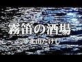 カラオケ練習用「霧笛の酒場 (北山たけし)」