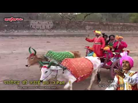 मछला हरण - Alha Pathrigad Ki Ladai Part 1 - MP3 Audio Jukebox - Chandra Bhushan Pathak
