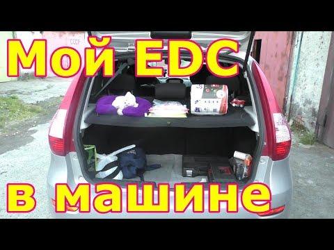 Что я вожу в машине. Мой EDC. Повседневная эксплуатация автомобиля, что для этого нужно.