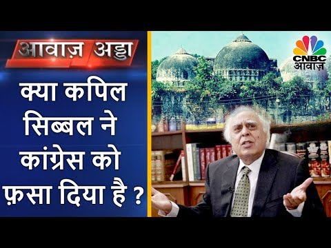 Awaaz Adda | Has Congress Been delaying the Ram Mandir verdict?