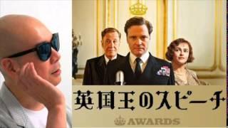 宇多丸が映画「英国王のスピーチ」を絶賛!
