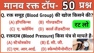 Human Blood (मानव रक्त) All important Question | science imp gk in hindi | railway NTPC, Group D |