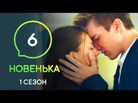 Сериал Новенькая. Серия 6 | МОЛОДЕЖНАЯ МЕЛОДРАМА 2019
