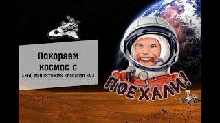 Покоряем космос с Lego Education Ev3