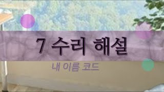 [ 81수리] 나의 이름 코드 - 7수리 해설 [한자작명 13]