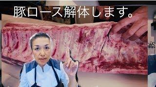 【基本のイタリア料理レシピ#3-1】アリスタ・ディ・マイアーレ豚解体編