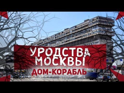 Уродства Москвы.  Корабль на Тульской