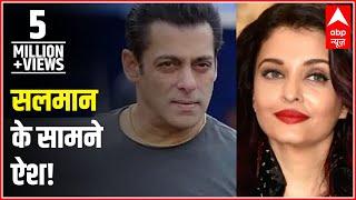 When Salman met Aishwarya