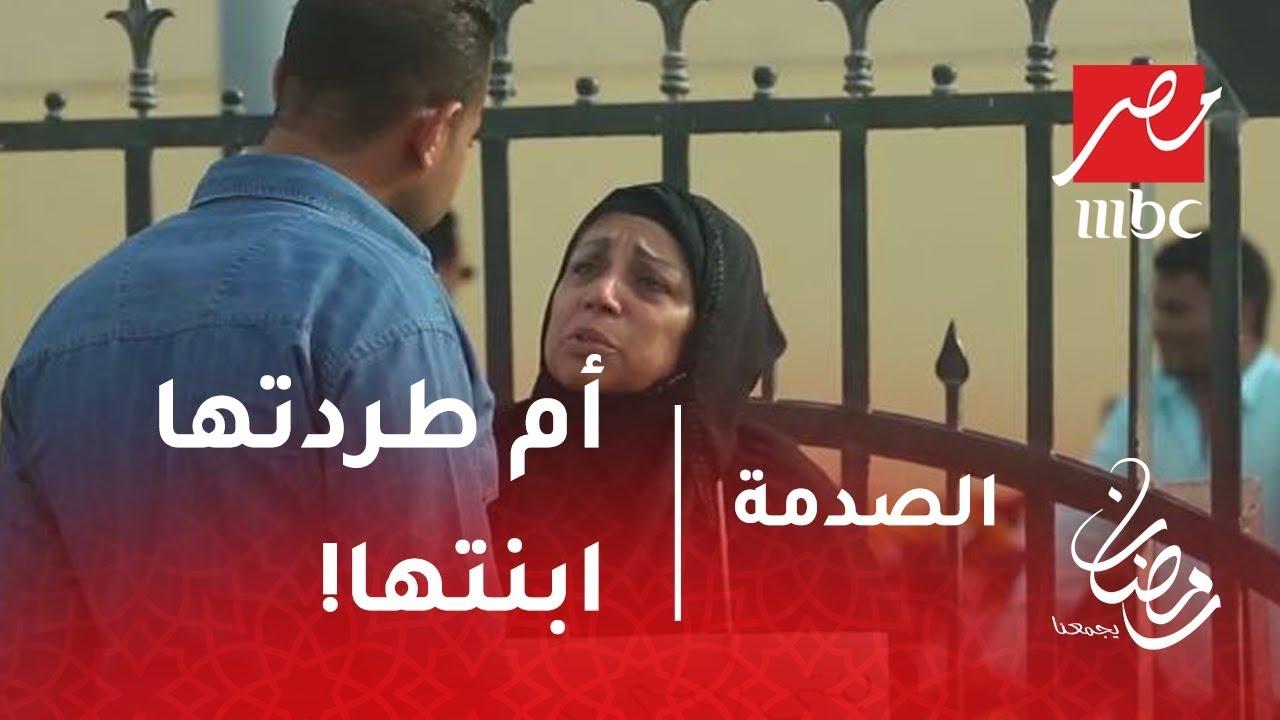 #الصدمة | المصريون يساعدون أم طردتها ابنتها لإرضاء زوجها