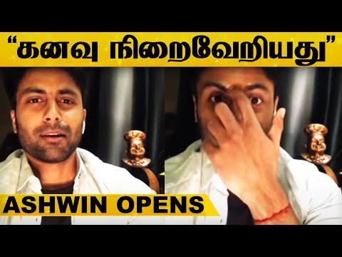 என்னுடைய நீண்ட கால கனவு நிறைவேறியது.., Cooku With Comali Ashwin Opens Up.! | Latest News | Tamil |HD