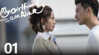 My Girlfriend Is An Alien Ep.01 | 外星女生柴小七 | Wetv 【indo Sub】