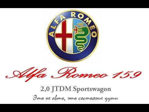 Alfa Romeo 159 2.0 JTDM SW двухмассовый  маховик