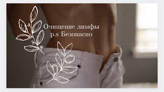 постер к видео Очищение лимфы|Способ|Противопоказания|Анна Газдеева|Диетолог