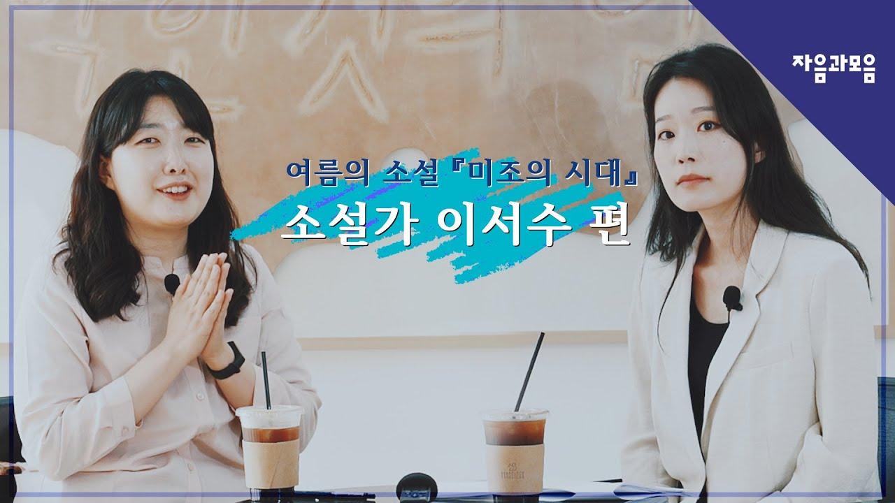 『여름의 시소』  📺 여섯번째 이야기 : 글쓰기 설파자📝 서이수 작가의 인터뷰 공개🔥  I EP.5 210730