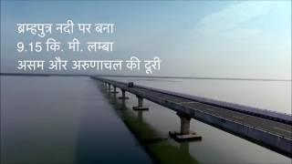 India's Longest Bridge - The Dhola-Sadiya Bridge, Assam