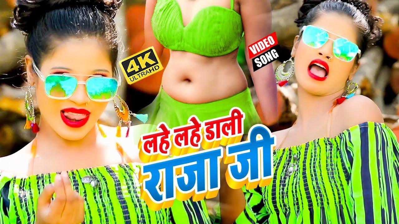 #VIDEO_SONG_2020 - लहे लहे डाली राजा जी || Sona Yadav, Anand Lal Yadav || Lahe Lahe Dali Raja Ji
