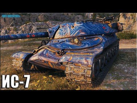 ИС-7 бой за ТРИ ОТМЕТКИ World of Tanks ✅