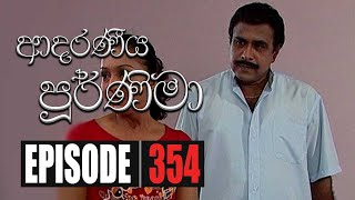 Adaraniya Poornima | Episode 354 03rd November 2020 Thumbnail