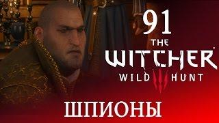 91[Помощь в убийстве Радовида] Игра ВЕДЬМАК 3: Дикая Охота полное ПРОХОЖДЕНИЕ на русском языке