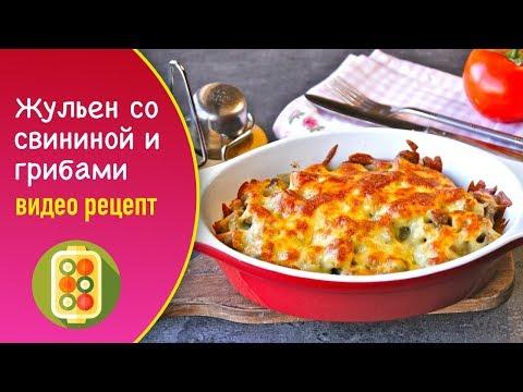 Жульен из свинины с грибами — рецепт с фото
