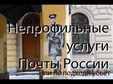 Непрофильные услуги почты России, Исторические здания на Почтамтской улице Петербурга