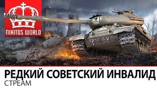 Редкий советский инвалид | СТРЕАМ