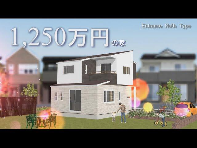 【税込1,250万円の家】60秒CMいい25坪 の家  省エネ等級4 断熱性 耐震性