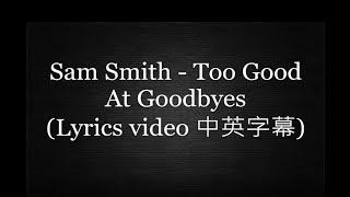 Sam Smith - Too Good At Goodbyes  Lyrics Video 中英字幕