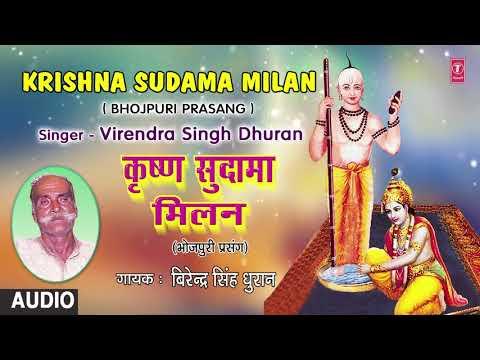 KRISHNA SUDAMA MILAN | BHOJPURI PRASANG - FULL AUDIO | SINGER - VIRENDRA SINGH DHURAN